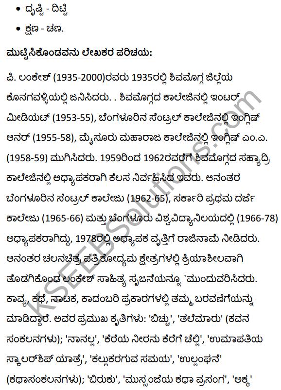 2nd PUC Kannada Textbook Answers Sahitya Sampada Chapter 13 Muttisikondavanu 22