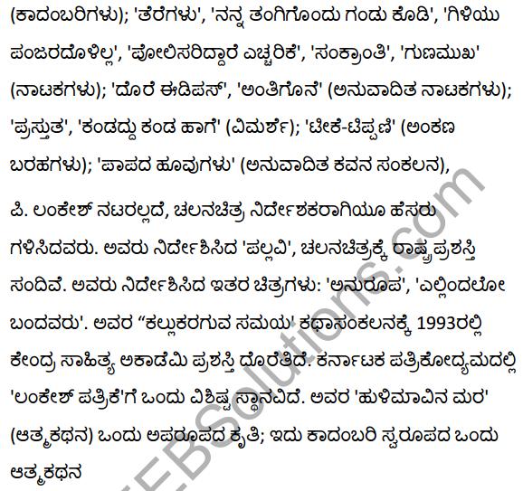 2nd PUC Kannada Textbook Answers Sahitya Sampada Chapter 13 Muttisikondavanu 23