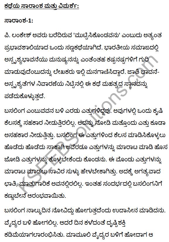2nd PUC Kannada Textbook Answers Sahitya Sampada Chapter 13 Muttisikondavanu 24