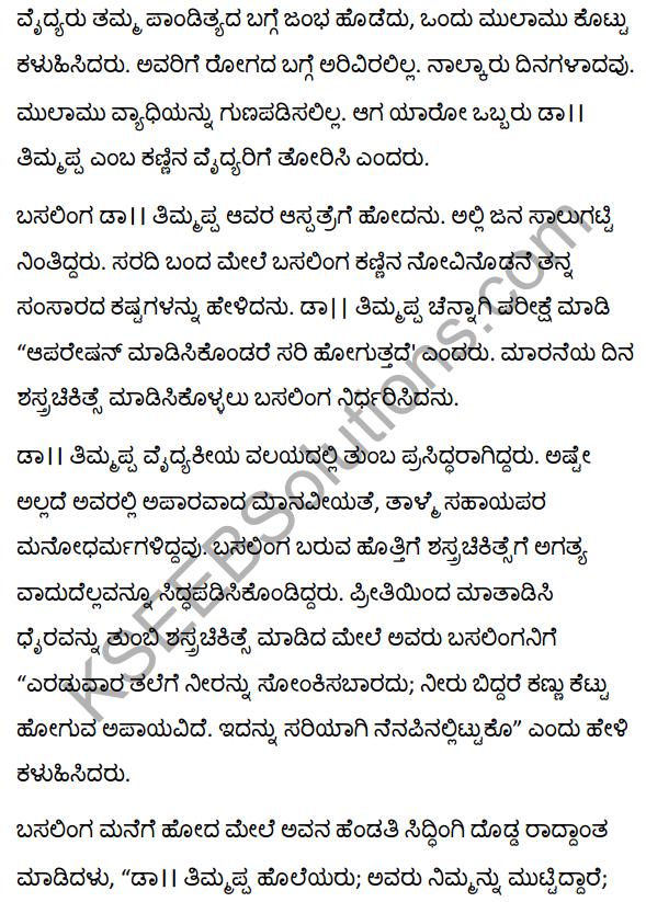 2nd PUC Kannada Textbook Answers Sahitya Sampada Chapter 13 Muttisikondavanu 25