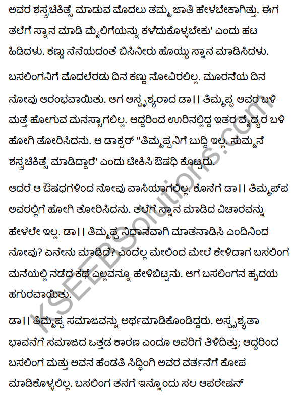 2nd PUC Kannada Textbook Answers Sahitya Sampada Chapter 13 Muttisikondavanu 26