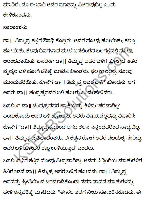 2nd PUC Kannada Textbook Answers Sahitya Sampada Chapter 13 Muttisikondavanu 27