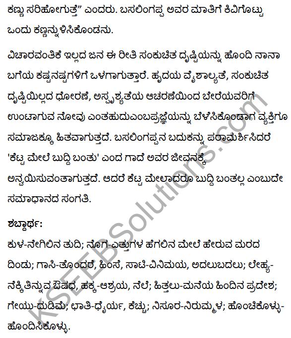 2nd PUC Kannada Textbook Answers Sahitya Sampada Chapter 13 Muttisikondavanu 28