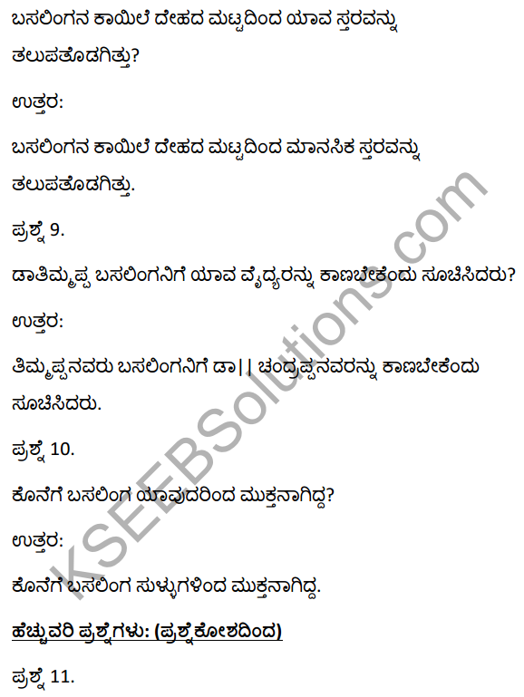 2nd PUC Kannada Textbook Answers Sahitya Sampada Chapter 13 Muttisikondavanu 3