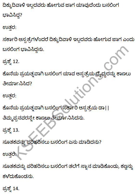 2nd PUC Kannada Textbook Answers Sahitya Sampada Chapter 13 Muttisikondavanu 4