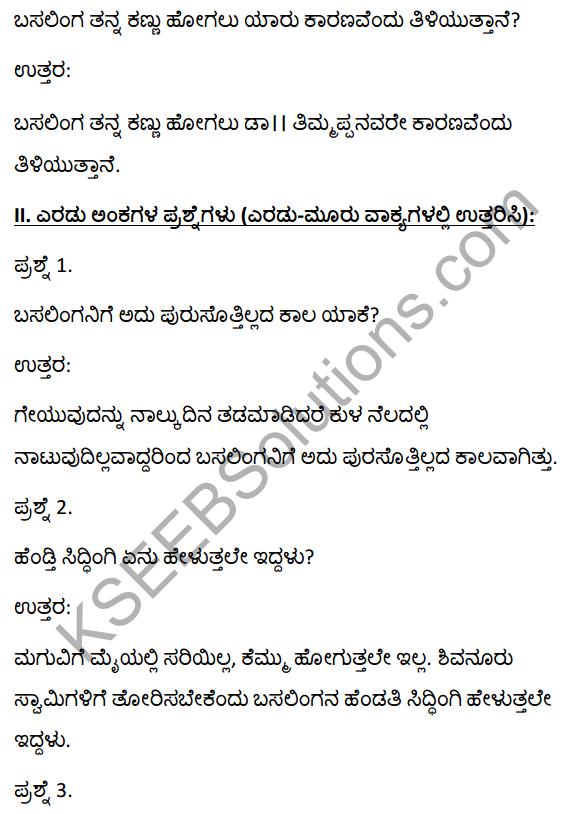 2nd PUC Kannada Textbook Answers Sahitya Sampada Chapter 13 Muttisikondavanu 5