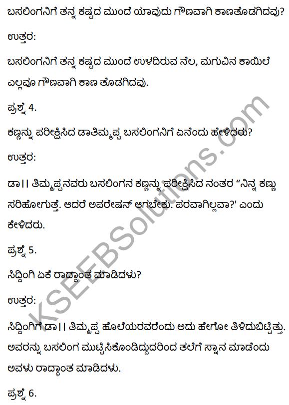 2nd PUC Kannada Textbook Answers Sahitya Sampada Chapter 13 Muttisikondavanu 6