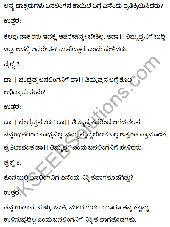 2nd PUC Kannada Textbook Answers Sahitya Sampada Chapter 13 Muttisikondavanu 7