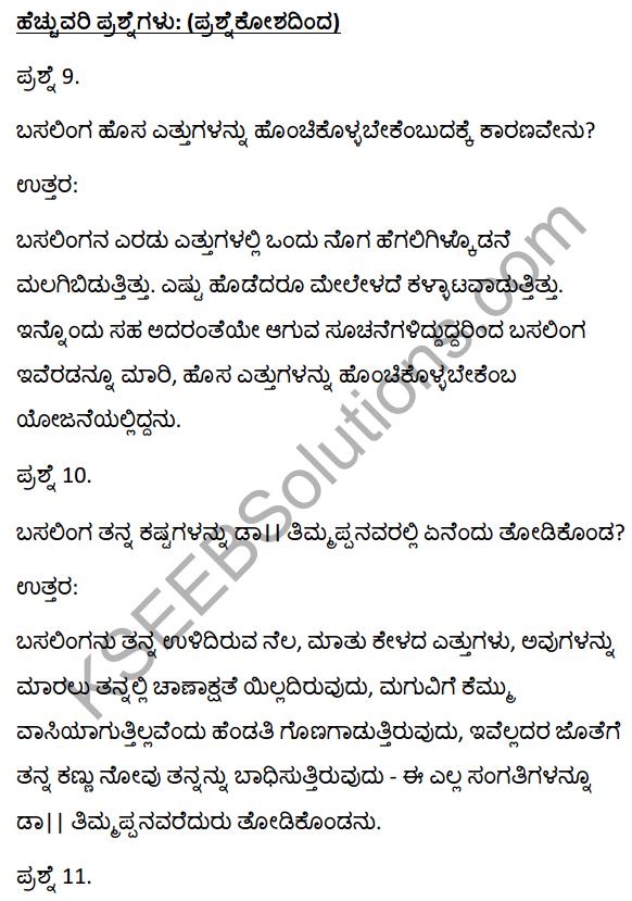 2nd PUC Kannada Textbook Answers Sahitya Sampada Chapter 13 Muttisikondavanu 8