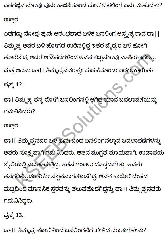 2nd PUC Kannada Textbook Answers Sahitya Sampada Chapter 13 Muttisikondavanu 9