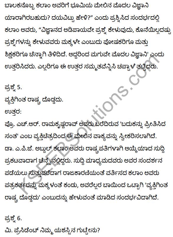 2nd PUC Kannada Textbook Answers Sahitya Sampada Chapter 18 Badakannu Pritisida Santa 11