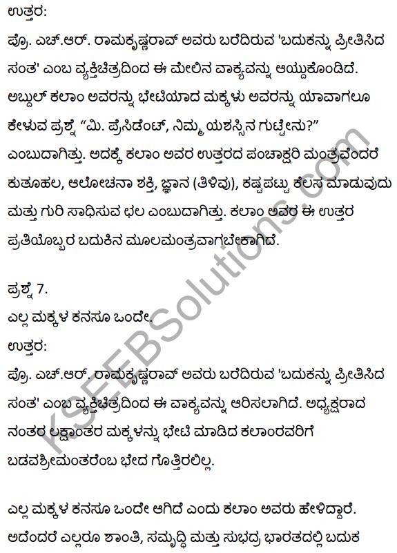 2nd PUC Kannada Textbook Answers Sahitya Sampada Chapter 18 Badakannu Pritisida Santa 12