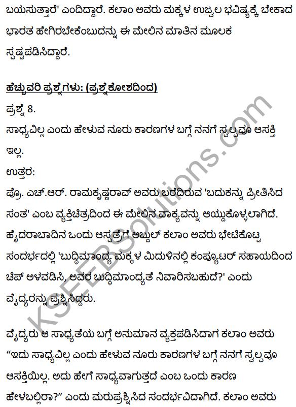 2nd PUC Kannada Textbook Answers Sahitya Sampada Chapter 18 Badakannu Pritisida Santa 13
