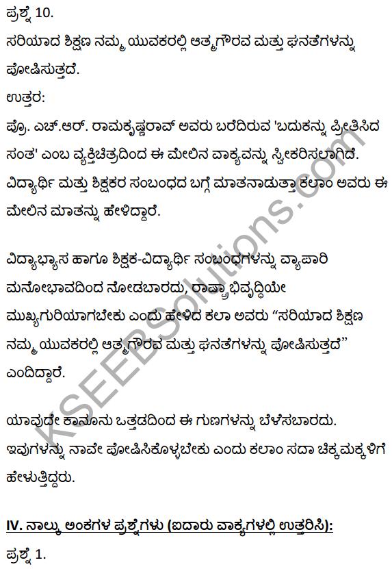 2nd PUC Kannada Textbook Answers Sahitya Sampada Chapter 18 Badakannu Pritisida Santa 15
