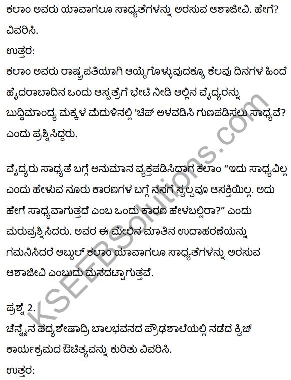 2nd PUC Kannada Textbook Answers Sahitya Sampada Chapter 18 Badakannu Pritisida Santa 16