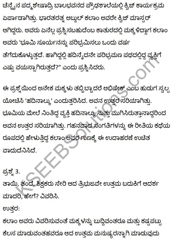 2nd PUC Kannada Textbook Answers Sahitya Sampada Chapter 18 Badakannu Pritisida Santa 17