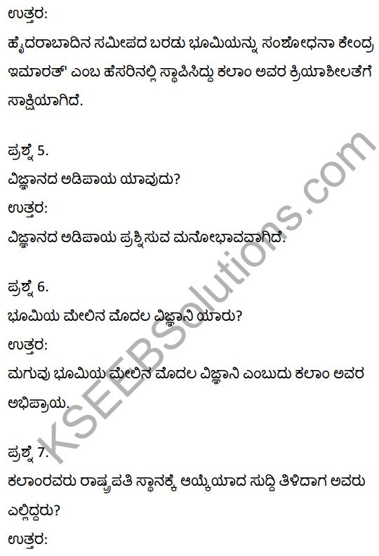 2nd PUC Kannada Textbook Answers Sahitya Sampada Chapter 18 Badakannu Pritisida Santa 2