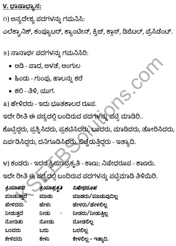 2nd PUC Kannada Textbook Answers Sahitya Sampada Chapter 18 Badakannu Pritisida Santa 20