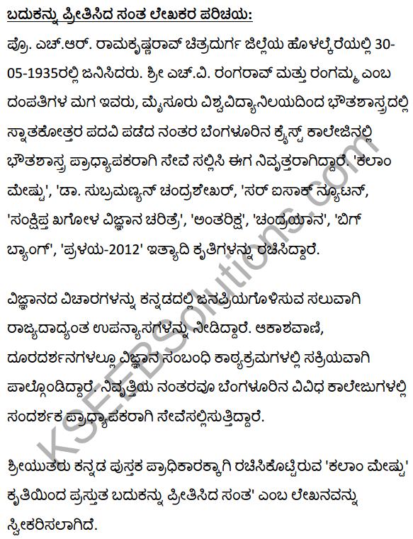 2nd PUC Kannada Textbook Answers Sahitya Sampada Chapter 18 Badakannu Pritisida Santa 21