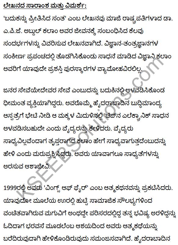 2nd PUC Kannada Textbook Answers Sahitya Sampada Chapter 18 Badakannu Pritisida Santa 22