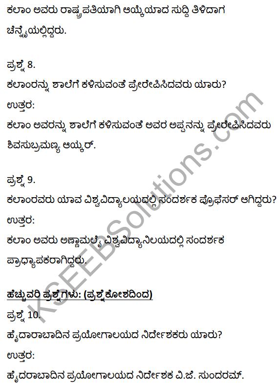 2nd PUC Kannada Textbook Answers Sahitya Sampada Chapter 18 Badakannu Pritisida Santa 3