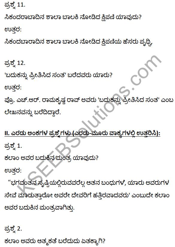 2nd PUC Kannada Textbook Answers Sahitya Sampada Chapter 18 Badakannu Pritisida Santa 4