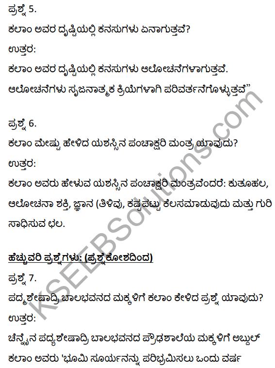 2nd PUC Kannada Textbook Answers Sahitya Sampada Chapter 18 Badakannu Pritisida Santa 6