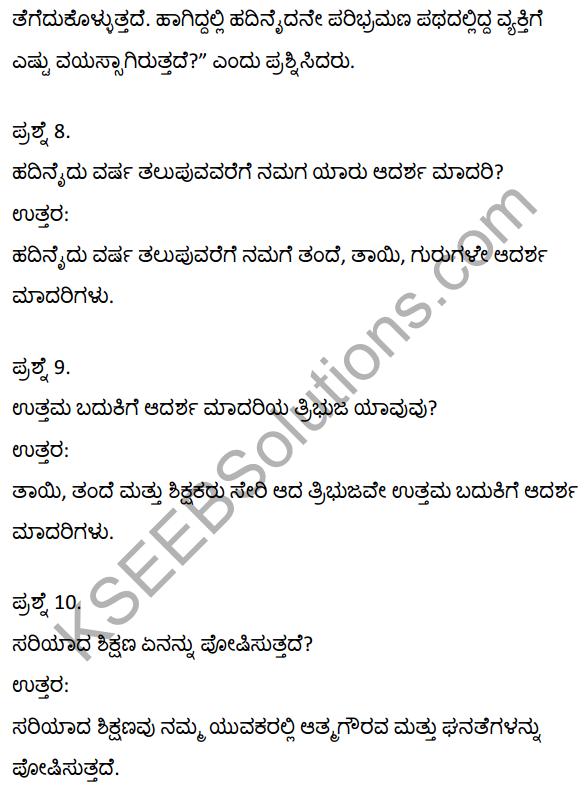 2nd PUC Kannada Textbook Answers Sahitya Sampada Chapter 18 Badakannu Pritisida Santa 7