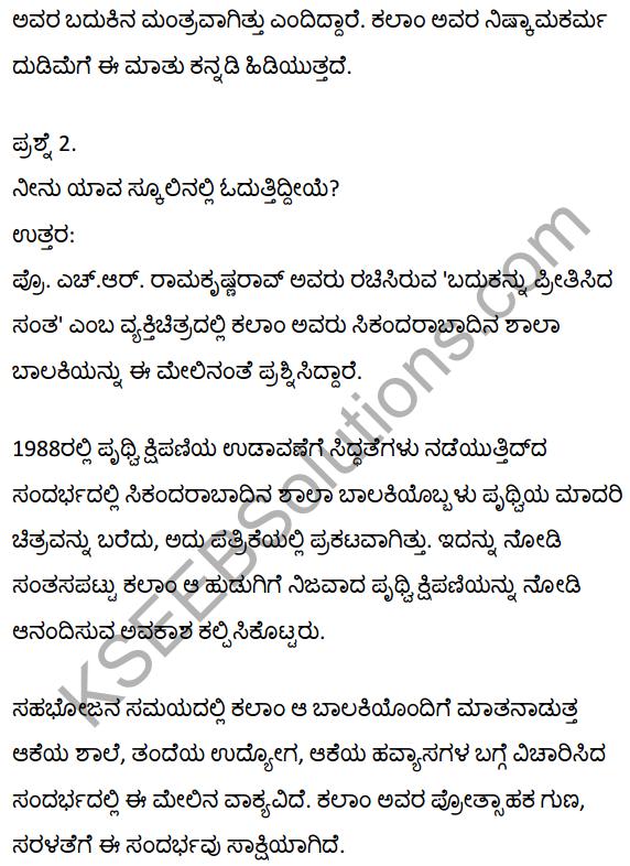 2nd PUC Kannada Textbook Answers Sahitya Sampada Chapter 18 Badakannu Pritisida Santa 9