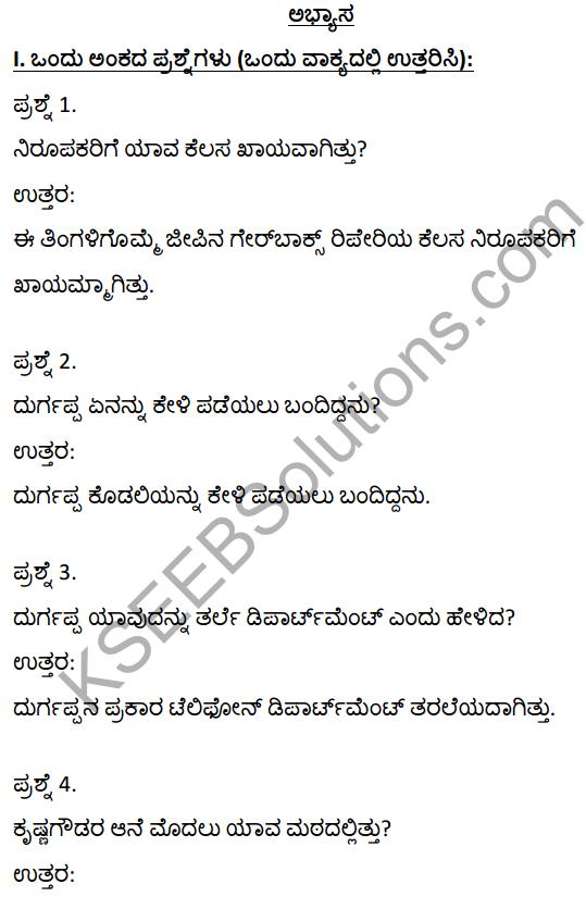 2nd PUC Kannada Textbook Answers Sahitya Sampada Chapter 21 Krishna Gowdana Aane 1