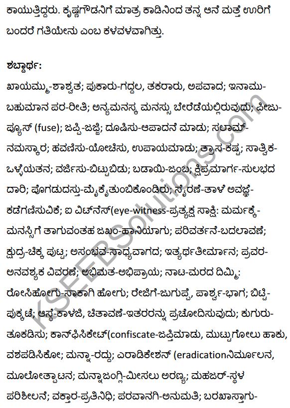 2nd PUC Kannada Textbook Answers Sahitya Sampada Chapter 21 Krishna Gowdana Aane 100