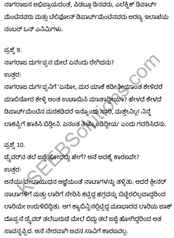 2nd PUC Kannada Textbook Answers Sahitya Sampada Chapter 21 Krishna Gowdana Aane 16