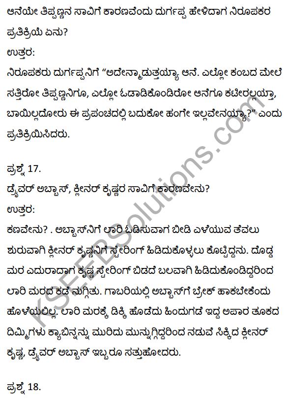 2nd PUC Kannada Textbook Answers Sahitya Sampada Chapter 21 Krishna Gowdana Aane 19