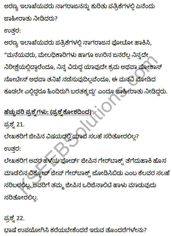 2nd PUC Kannada Textbook Answers Sahitya Sampada Chapter 21 Krishna Gowdana Aane 21