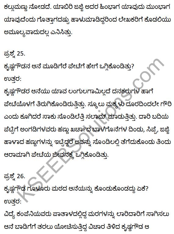 2nd PUC Kannada Textbook Answers Sahitya Sampada Chapter 21 Krishna Gowdana Aane 23