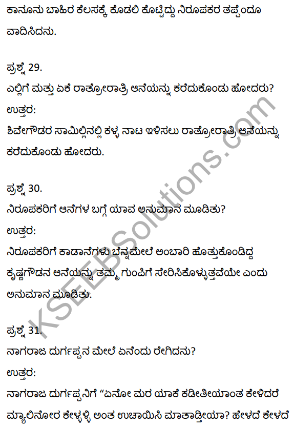 2nd PUC Kannada Textbook Answers Sahitya Sampada Chapter 21 Krishna Gowdana Aane 25