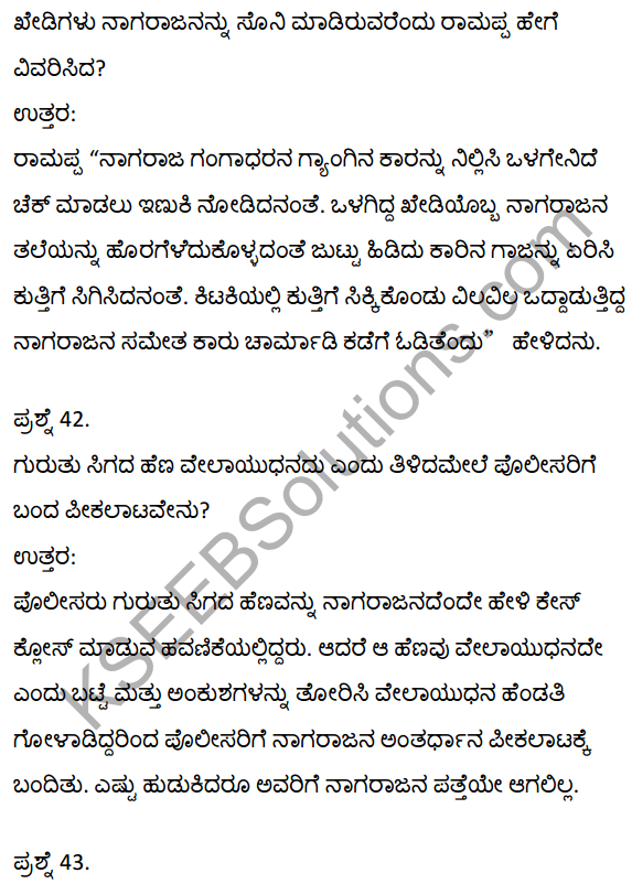 2nd PUC Kannada Textbook Answers Sahitya Sampada Chapter 21 Krishna Gowdana Aane 30