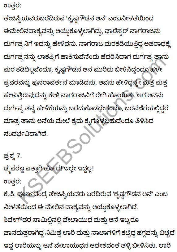 2nd PUC Kannada Textbook Answers Sahitya Sampada Chapter 21 Krishna Gowdana Aane 35