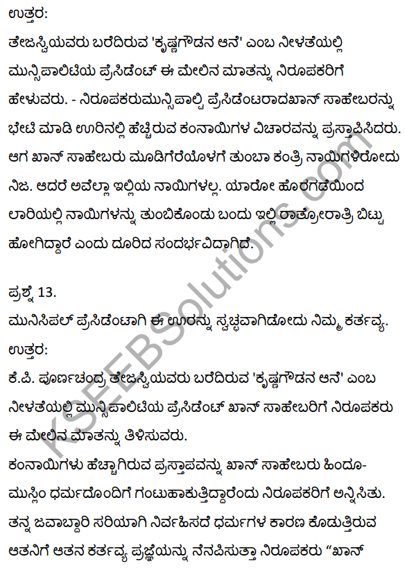 2nd PUC Kannada Textbook Answers Sahitya Sampada Chapter 21 Krishna Gowdana Aane 39