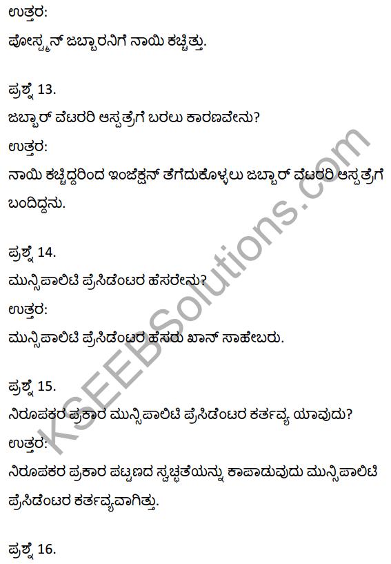 2nd PUC Kannada Textbook Answers Sahitya Sampada Chapter 21 Krishna Gowdana Aane 4