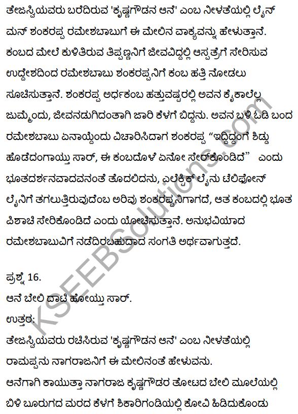 2nd PUC Kannada Textbook Answers Sahitya Sampada Chapter 21 Krishna Gowdana Aane 41