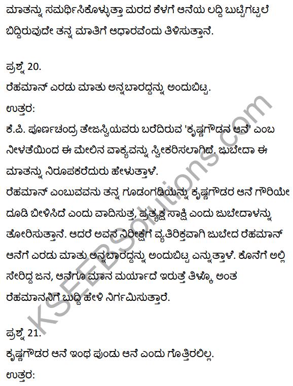 2nd PUC Kannada Textbook Answers Sahitya Sampada Chapter 21 Krishna Gowdana Aane 44