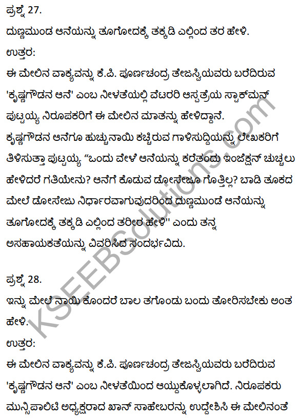2nd PUC Kannada Textbook Answers Sahitya Sampada Chapter 21 Krishna Gowdana Aane 49