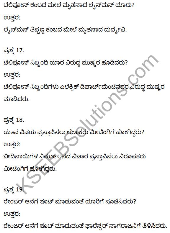 2nd PUC Kannada Textbook Answers Sahitya Sampada Chapter 21 Krishna Gowdana Aane 5