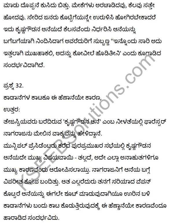 2nd PUC Kannada Textbook Answers Sahitya Sampada Chapter 21 Krishna Gowdana Aane 52