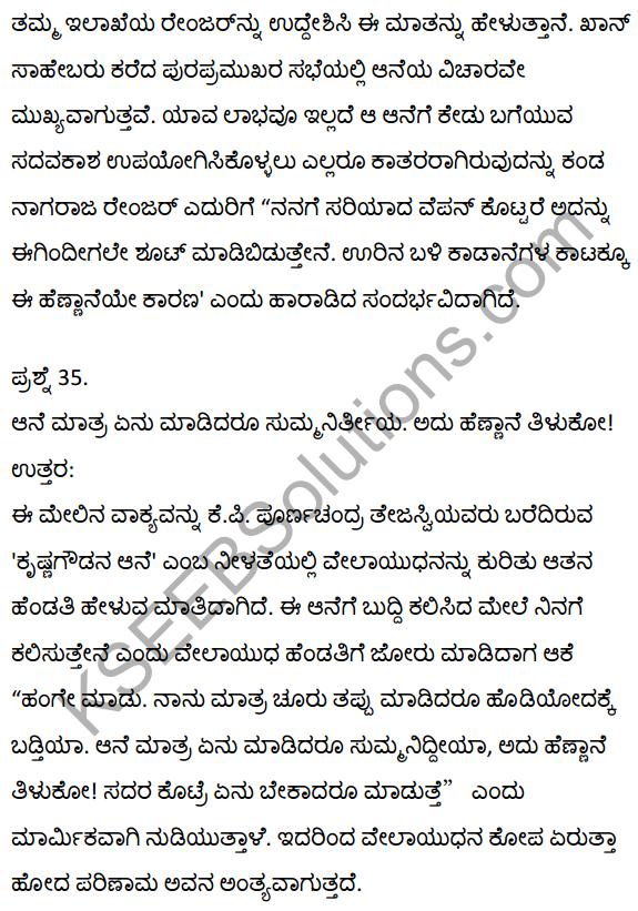 2nd PUC Kannada Textbook Answers Sahitya Sampada Chapter 21 Krishna Gowdana Aane 54