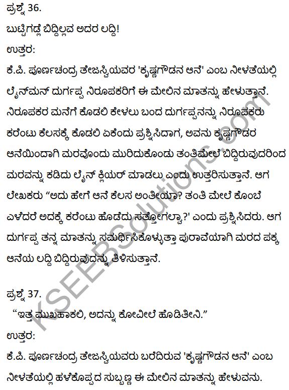 2nd PUC Kannada Textbook Answers Sahitya Sampada Chapter 21 Krishna Gowdana Aane 55