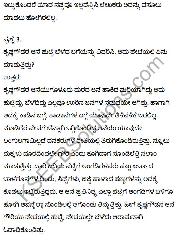 2nd PUC Kannada Textbook Answers Sahitya Sampada Chapter 21 Krishna Gowdana Aane 58