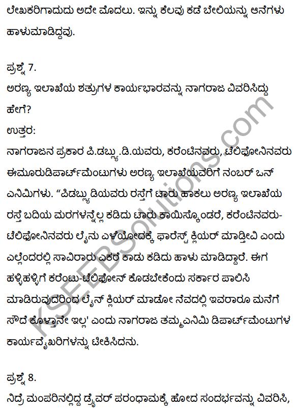 2nd PUC Kannada Textbook Answers Sahitya Sampada Chapter 21 Krishna Gowdana Aane 61