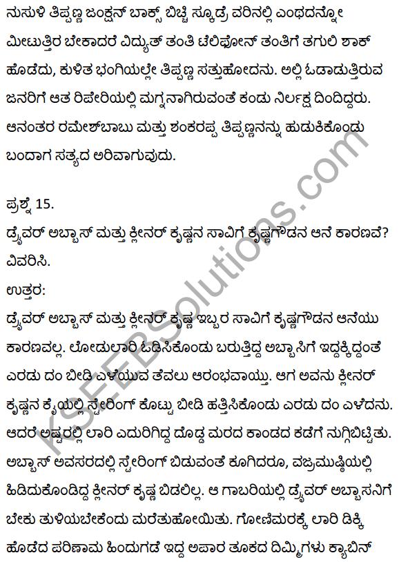 2nd PUC Kannada Textbook Answers Sahitya Sampada Chapter 21 Krishna Gowdana Aane 67